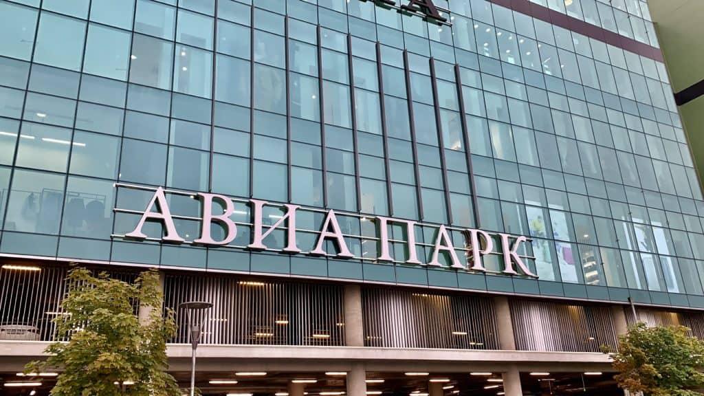 aviapark mall entrance sign